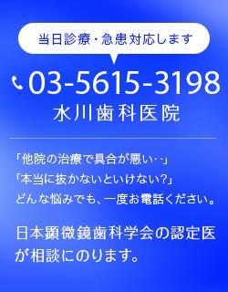当日診療、急患対応します 03-5615-3198 水川歯科医院