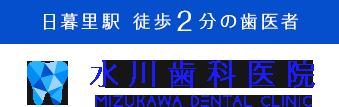 日暮里駅 徒歩2分の歯医者 水川歯科医院